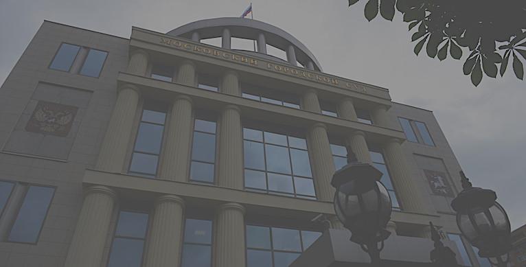 Проведение строительно-технической экспертизы единства дома №6  по определению Гагаринского районного суда г.Москвы Московским Государственным Строительным Университетом (НИУ МГСУ)
